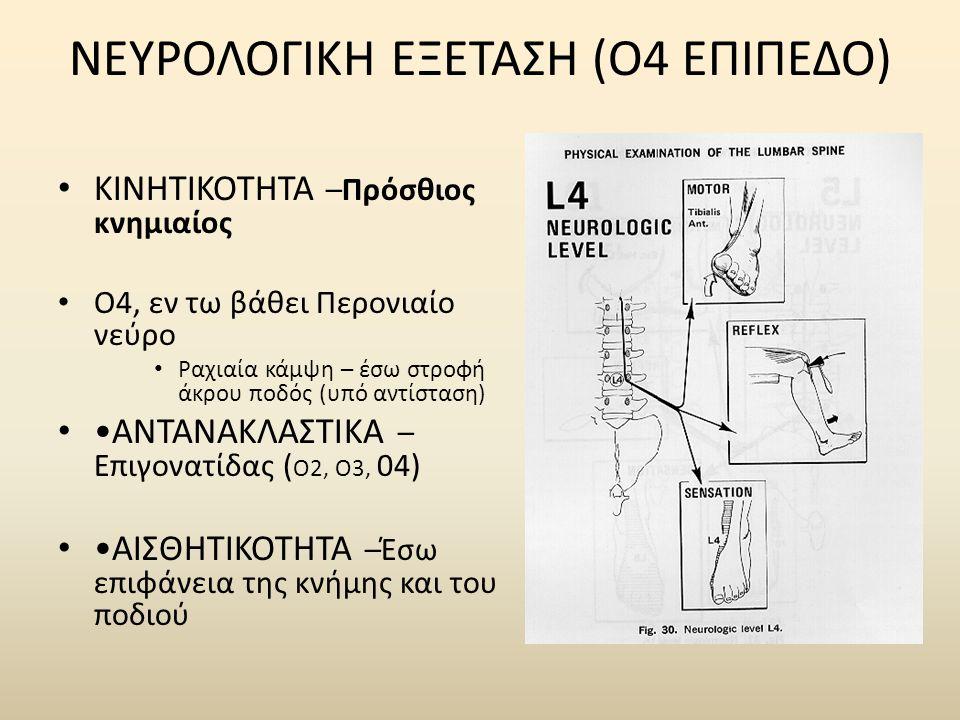 ΝΕΥΡΟΛΟΓΙΚΗ ΕΞΕΤΑΣΗ (Ο4 ΕΠΙΠΕΔΟ)