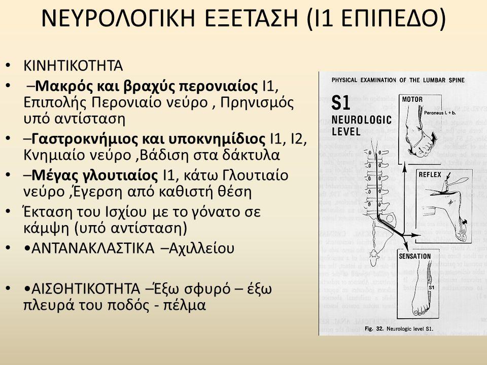 ΝΕΥΡΟΛΟΓΙΚΗ ΕΞΕΤΑΣΗ (Ι1 ΕΠΙΠΕΔΟ)