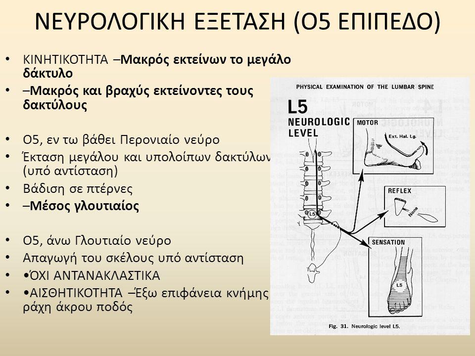 ΝΕΥΡΟΛΟΓΙΚΗ ΕΞΕΤΑΣΗ (Ο5 ΕΠΙΠΕΔΟ)