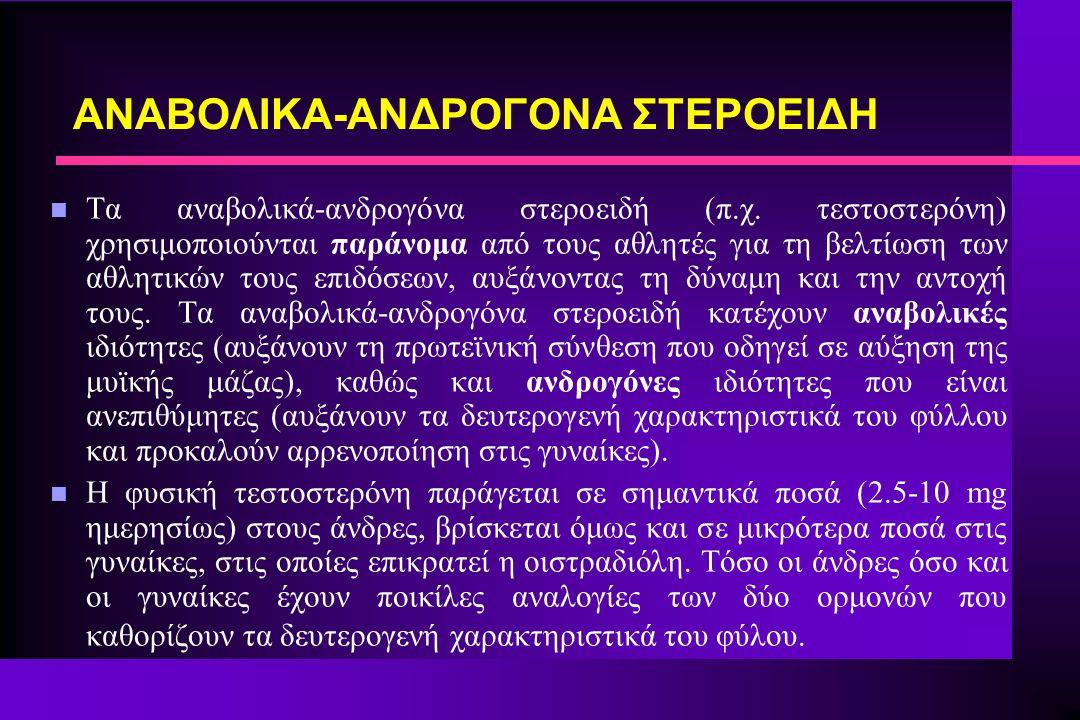 ΑΝΑΒΟΛΙΚΑ-ΑΝΔΡΟΓΟΝΑ ΣΤΕΡΟΕΙΔΗ