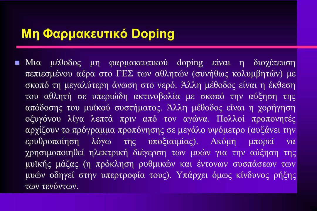 Μη Φαρμακευτικό Doping