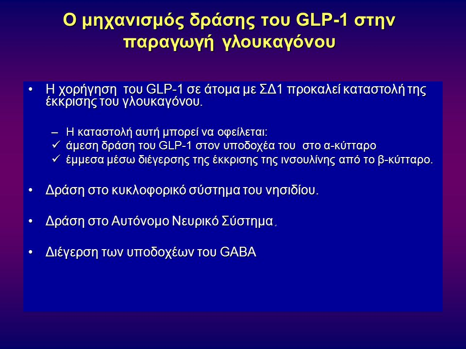 Ο μηχανισμός δράσης του GLP-1 στην παραγωγή γλουκαγόνου