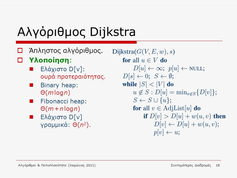 Αλγόριθμος Dijkstra Άπληστος αλγόριθμος. Υλοποίηση: