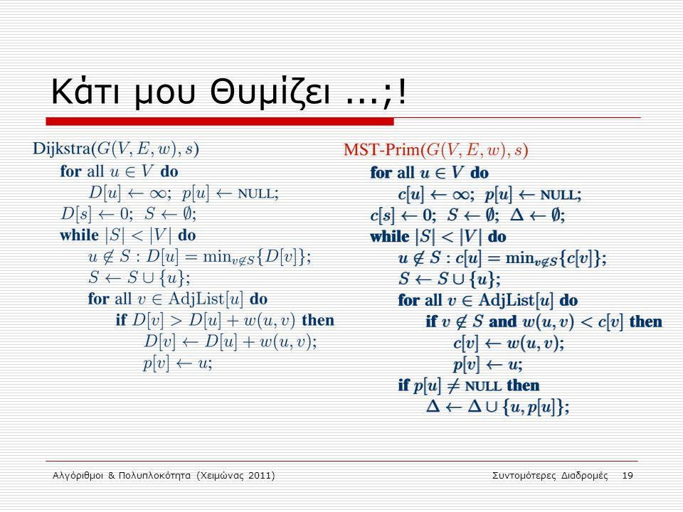 Κάτι μου Θυμίζει ...;! Αλγόριθμοι & Πολυπλοκότητα (Χειμώνας 2011)
