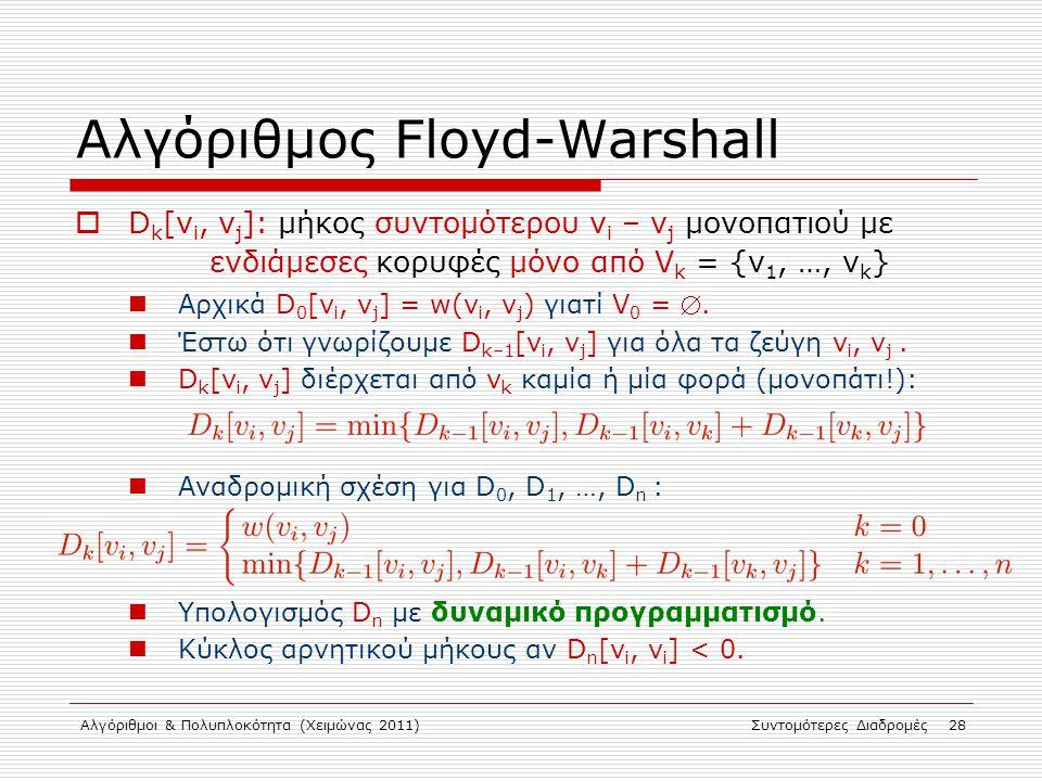 Αλγόριθμος Floyd-Warshall