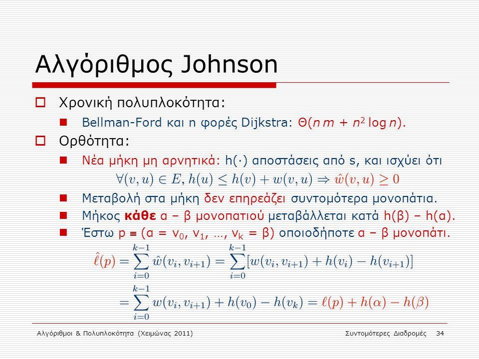 Αλγόριθμος Johnson Χρονική πολυπλοκότητα: Ορθότητα:
