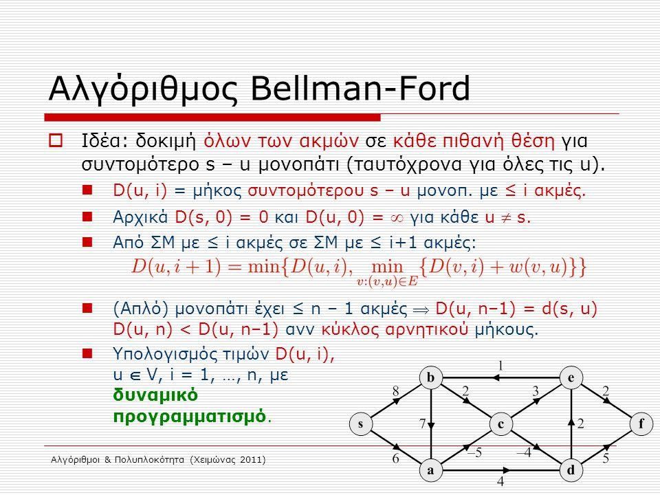 Αλγόριθμος Bellman-Ford