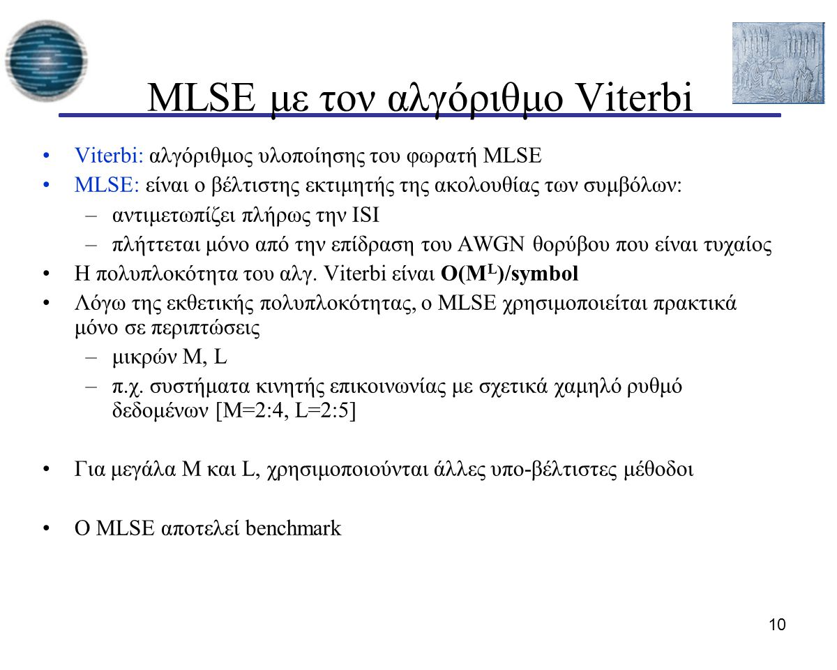 MLSE με τον αλγόριθμο Viterbi