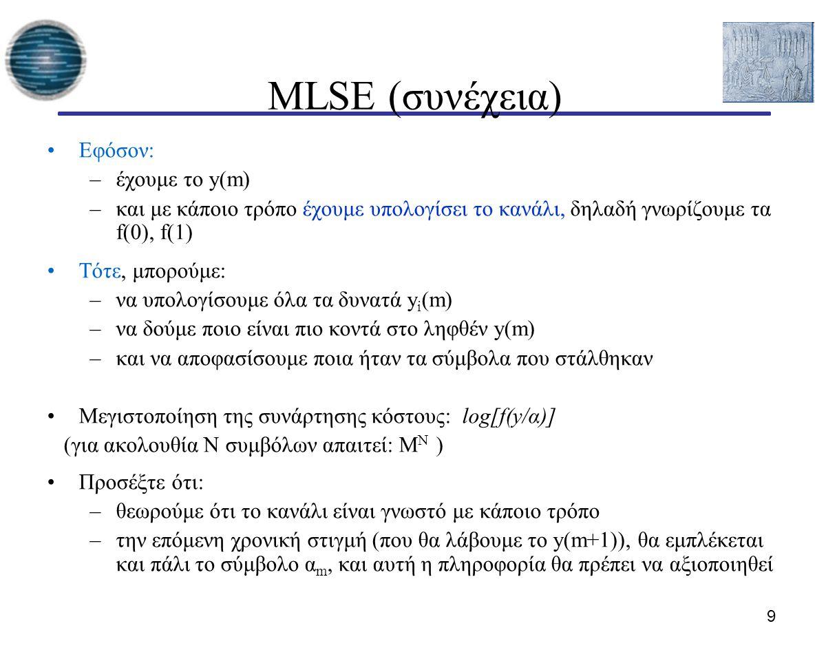 MLSE (συνέχεια) Εφόσον: έχουμε το y(m)