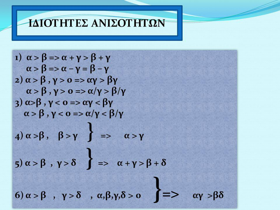 ΙΔΙΟΤΗΤΕΣ ΑΝΙΣΟΤΗΤΩΝ 1) α > β => α + γ > β + γ