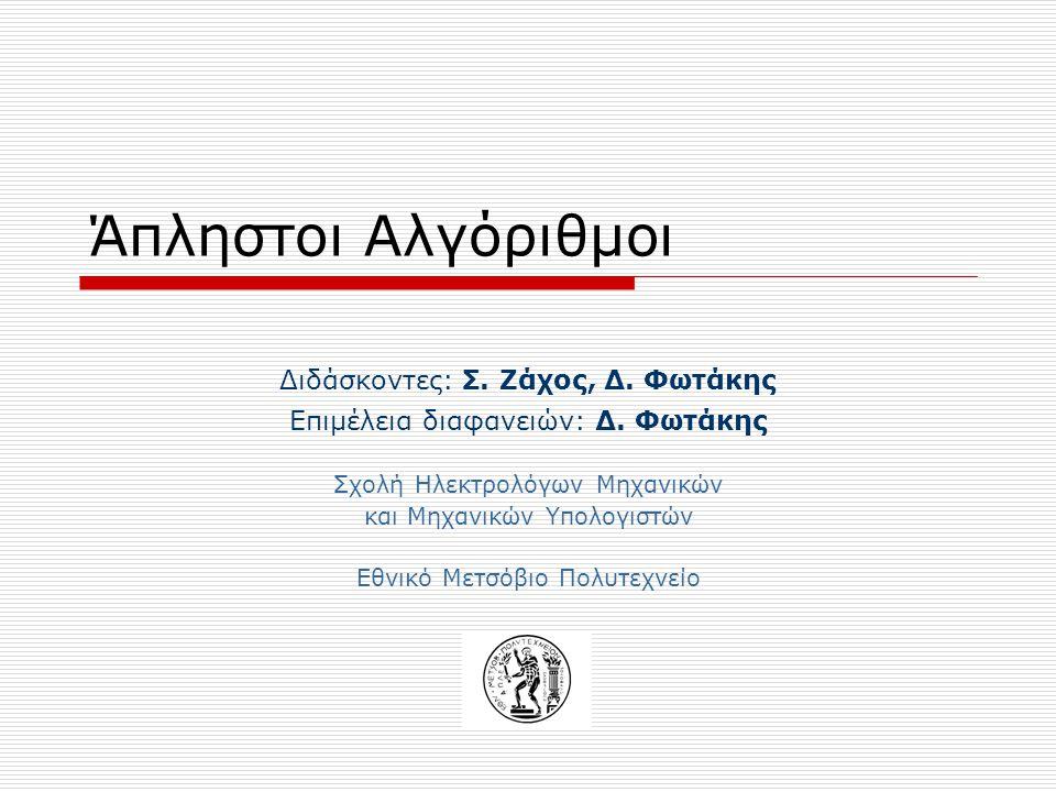 Διδάσκοντες: Σ. Ζάχος, Δ. Φωτάκης
