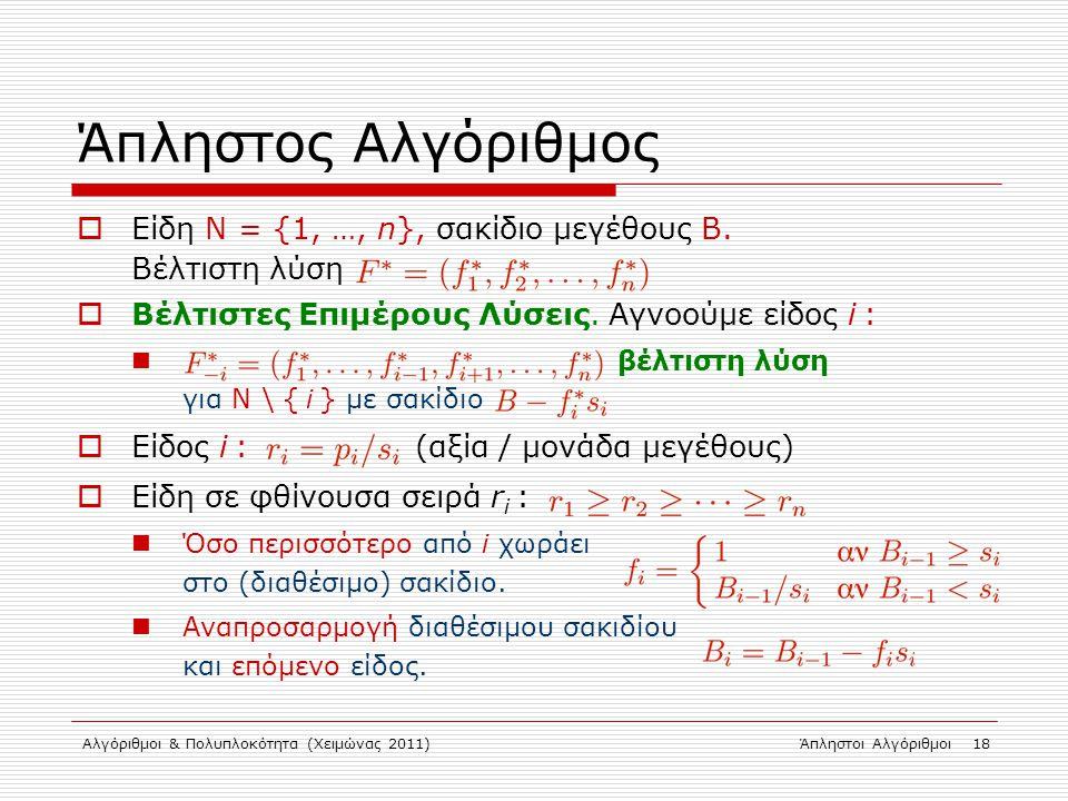 Άπληστος Αλγόριθμος Είδη N = {1, …, n}, σακίδιο μεγέθους Β. Βέλτιστη λύση. Βέλτιστες Επιμέρους Λύσεις. Αγνοούμε είδος i :