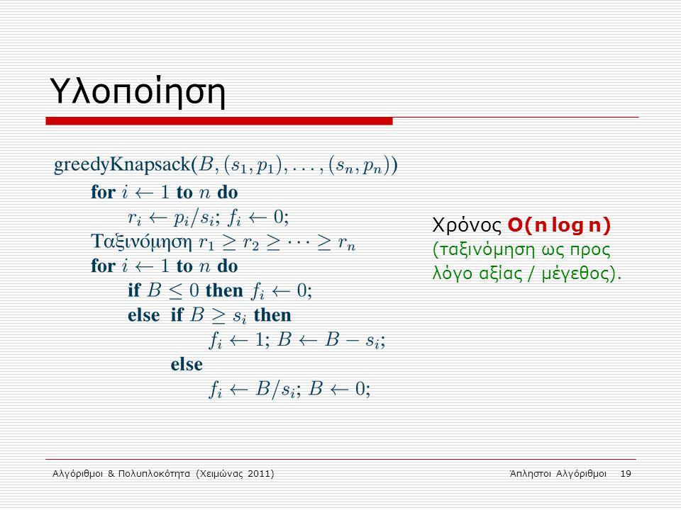 Υλοποίηση Χρόνος Ο(n log n) (ταξινόμηση ως προς λόγο αξίας / μέγεθος).