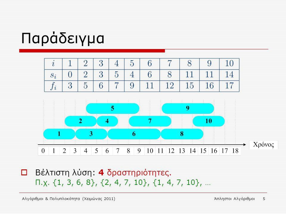 Παράδειγμα Βέλτιστη λύση: 4 δραστηριότητες. Π.χ. {1, 3, 6, 8}, {2, 4, 7, 10}, {1, 4, 7, 10}, … Αλγόριθμοι & Πολυπλοκότητα (Χειμώνας 2011)