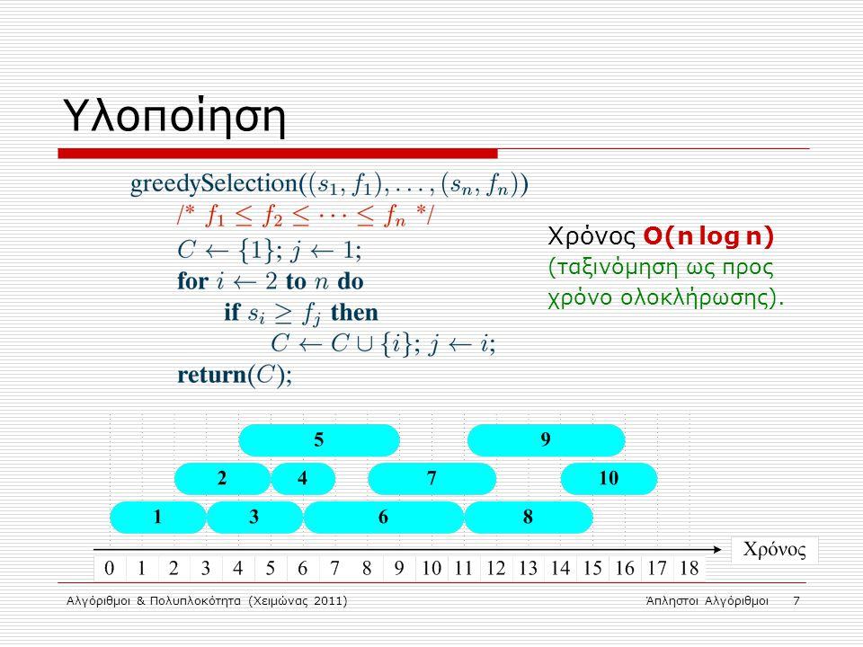 Υλοποίηση Χρόνος Ο(n log n) (ταξινόμηση ως προς χρόνο ολοκλήρωσης).
