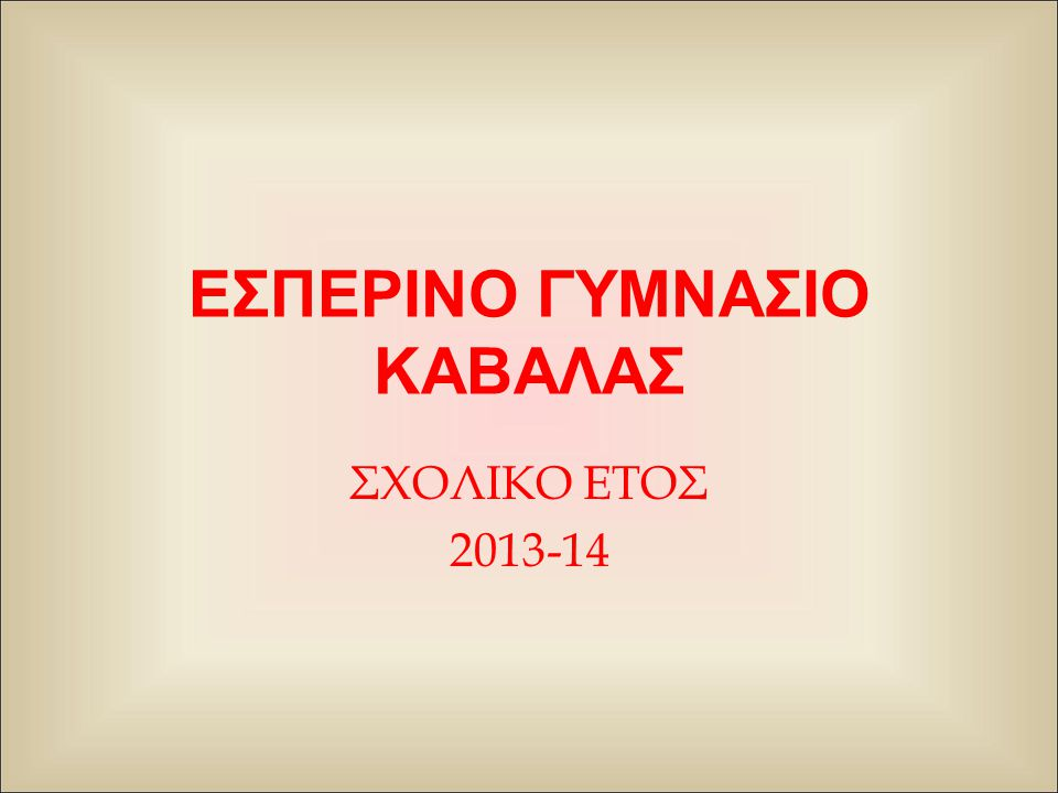 ΕΣΠΕΡΙΝΟ ΓΥΜΝΑΣΙΟ ΚΑΒΑΛΑΣ