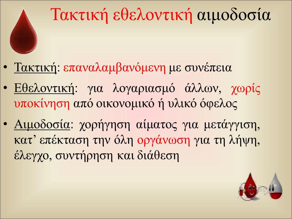 Τακτική εθελοντική αιμοδοσία
