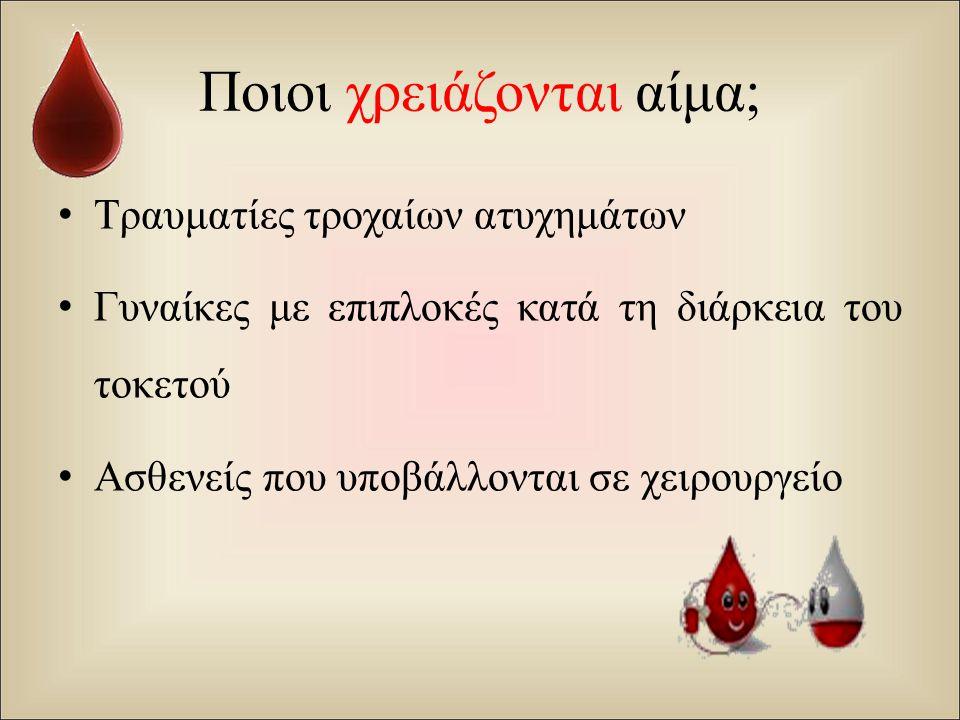 Ποιοι χρειάζονται αίμα;