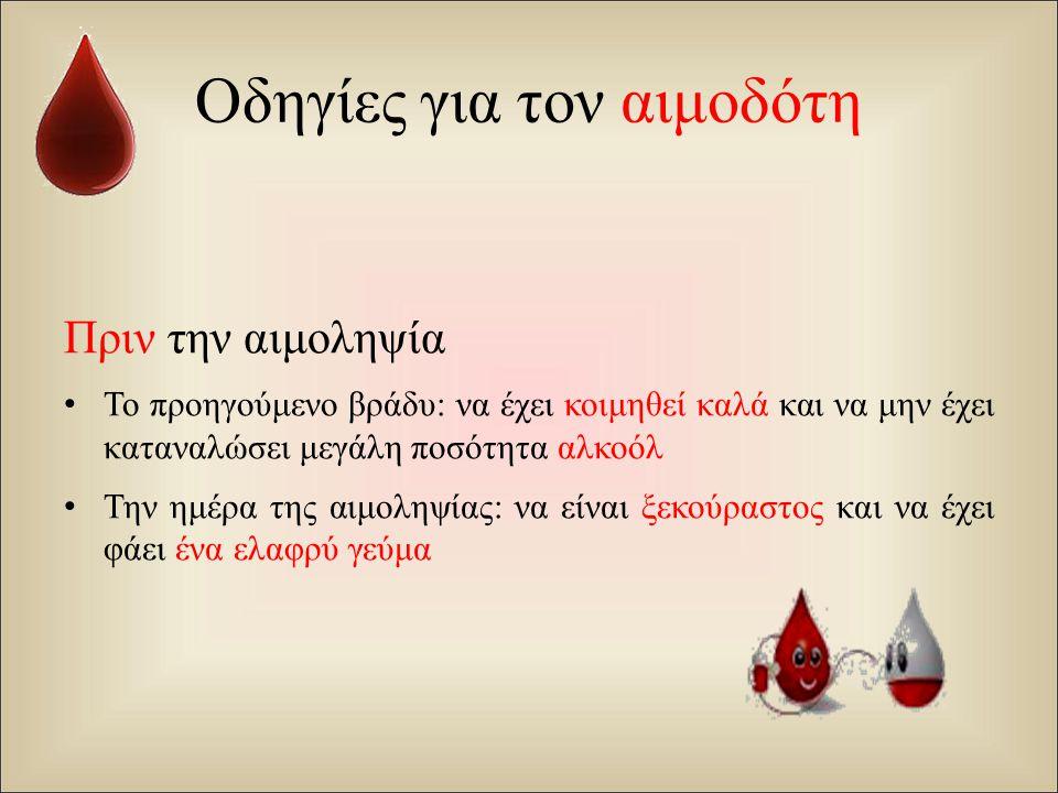 Οδηγίες για τον αιμοδότη
