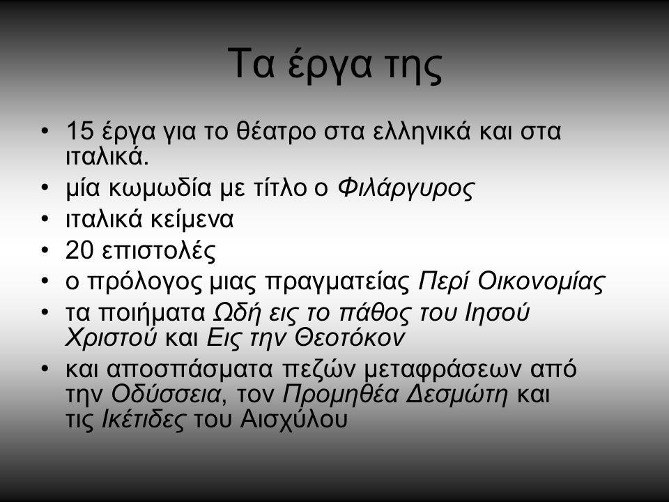 Τα έργα της 15 έργα για το θέατρο στα ελληνικά και στα ιταλικά.