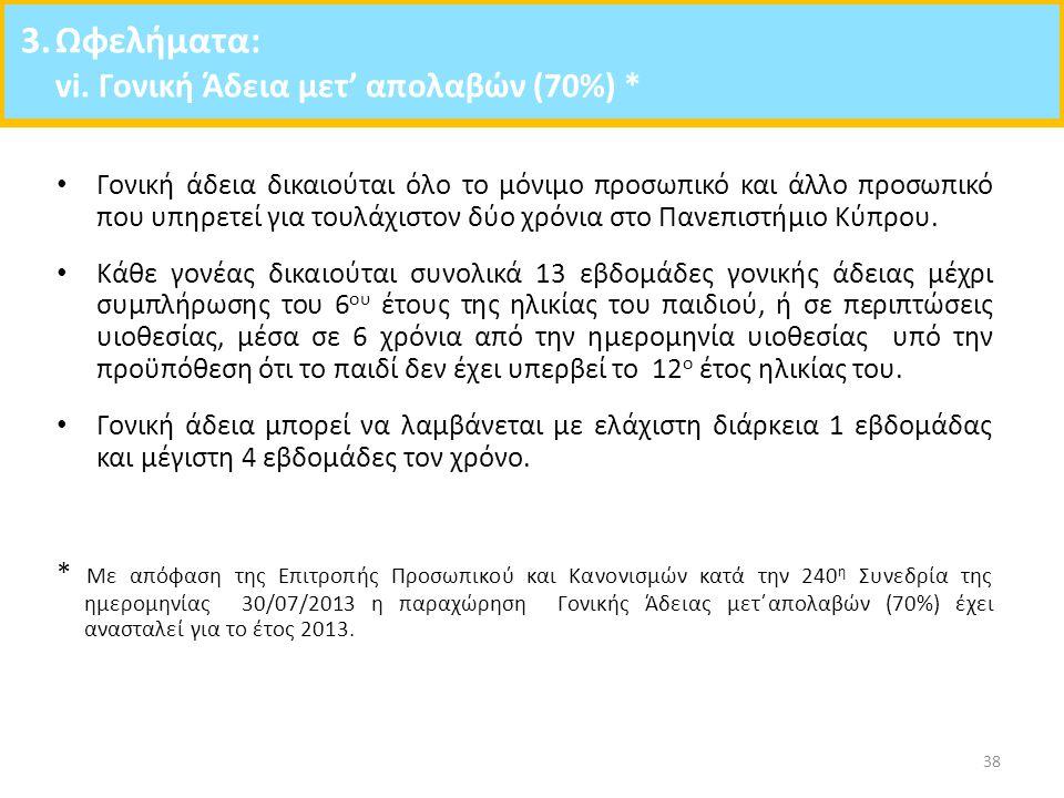 3. Ωφελήματα: vi. Γονική Άδεια μετ' απολαβών (70%) *