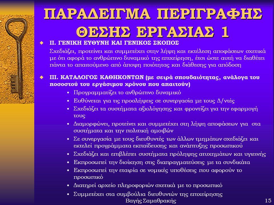 ΠΑΡΑΔΕΙΓΜΑ ΠΕΡΙΓΡΑΦΗΣ ΘΕΣΗΣ ΕΡΓΑΣΙΑΣ 1