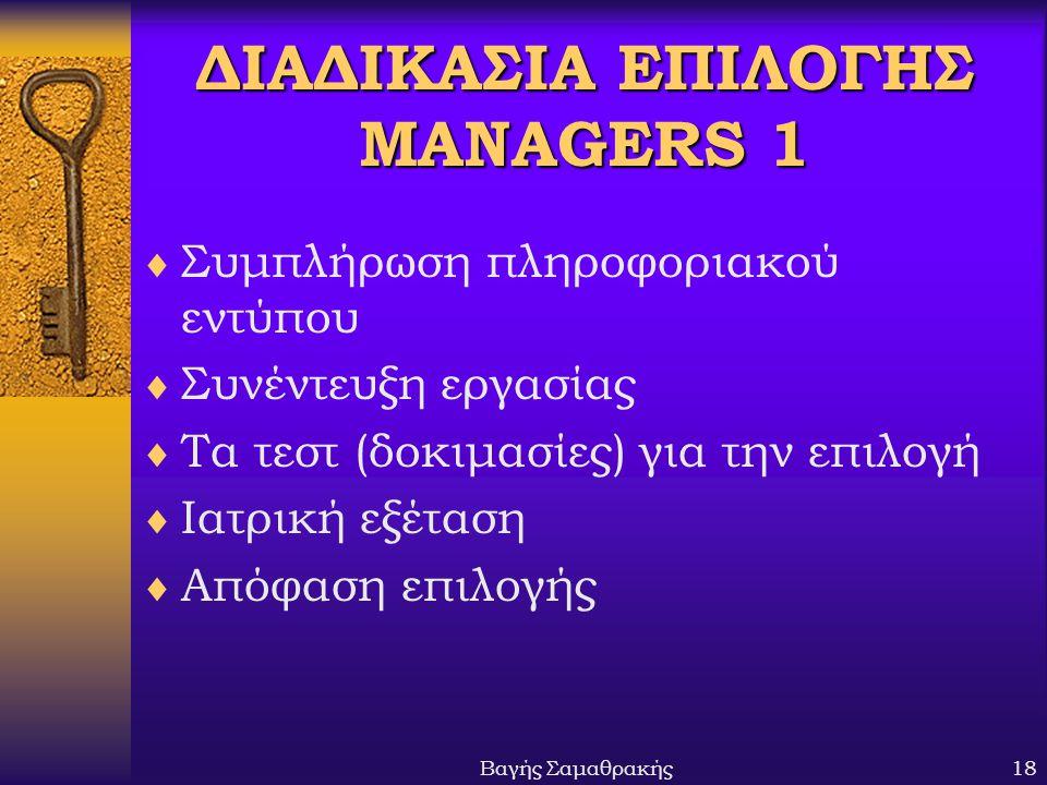 ΔΙΑΔΙΚΑΣΙΑ ΕΠΙΛΟΓΗΣ MANAGERS 1