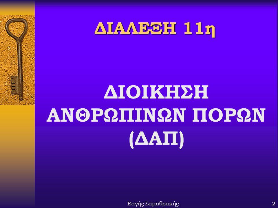 ΔΙΟΙΚΗΣΗ ΑΝΘΡΩΠΙΝΩΝ ΠΟΡΩΝ (ΔΑΠ)