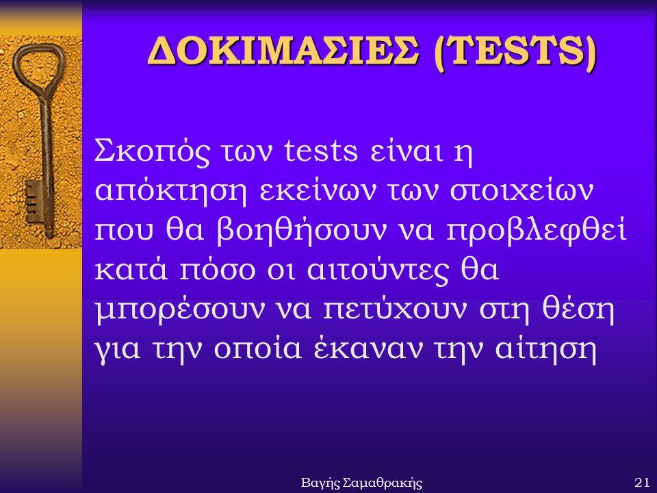 ΔΟΚΙΜΑΣΙΕΣ (TESTS)