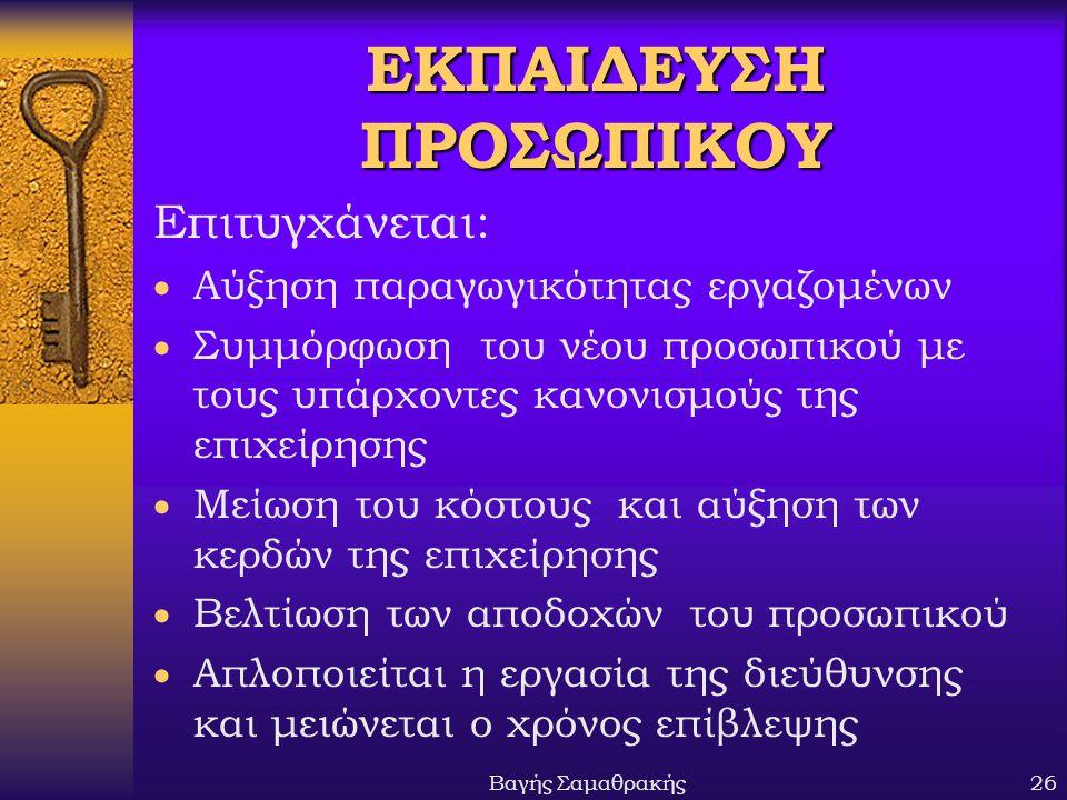 ΕΚΠΑΙΔΕΥΣΗ ΠΡΟΣΩΠΙΚΟΥ