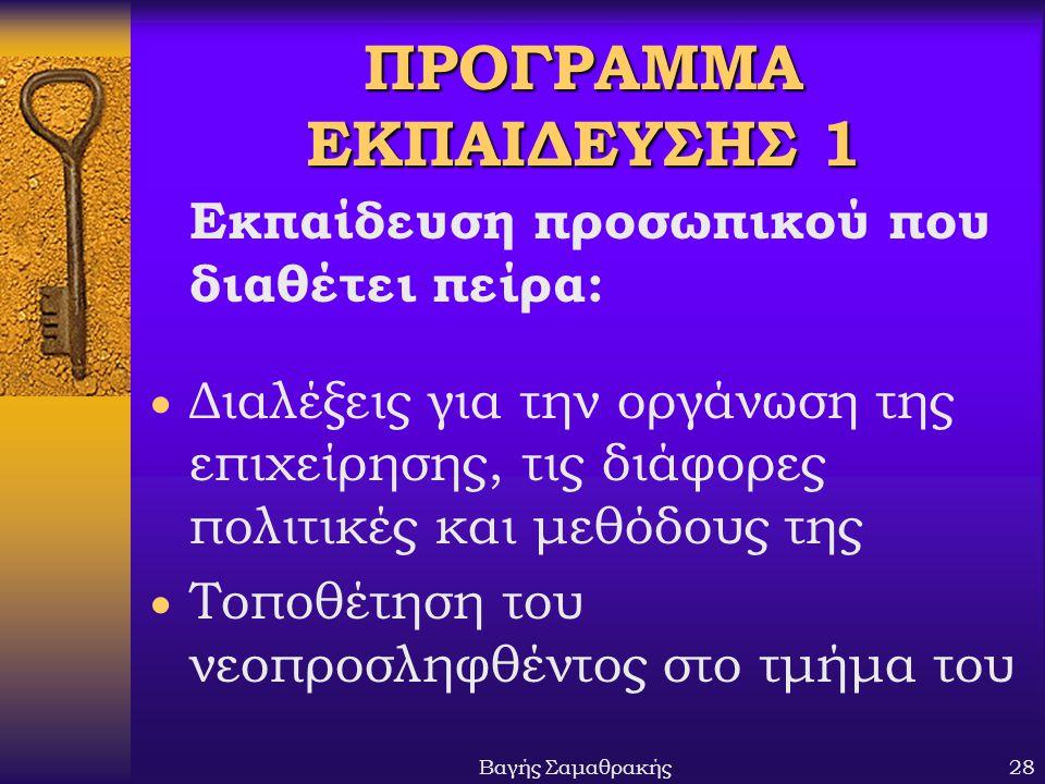 ΠΡΟΓΡΑΜΜΑ ΕΚΠΑΙΔΕΥΣΗΣ 1