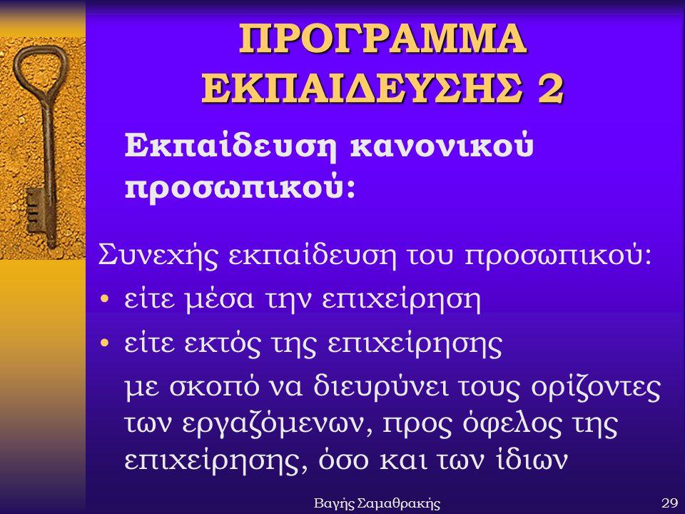 ΠΡΟΓΡΑΜΜΑ ΕΚΠΑΙΔΕΥΣΗΣ 2