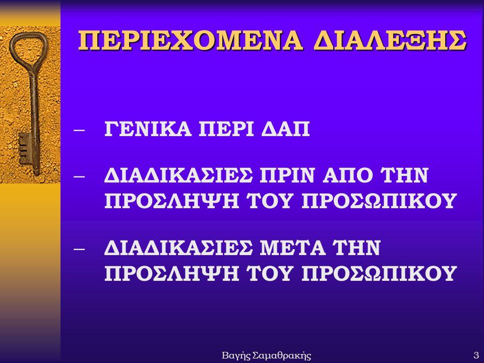 ΠΕΡΙΕΧΟΜΕΝΑ ΔΙΑΛΕΞΗΣ ΓΕΝΙΚΑ ΠΕΡΙ ΔΑΠ