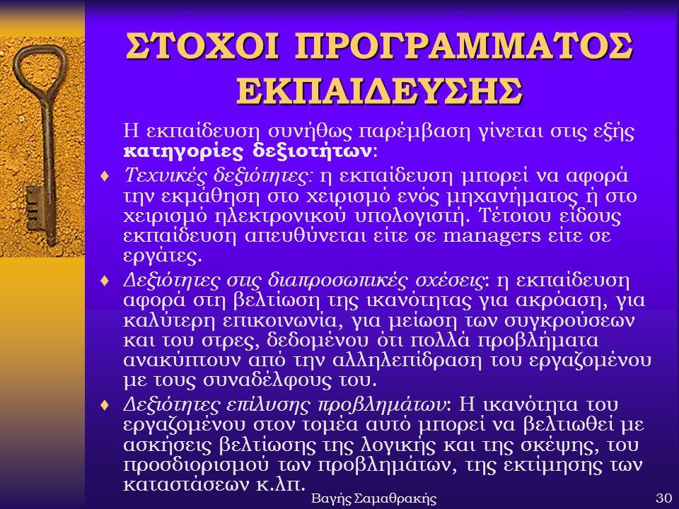 ΣΤΟΧΟΙ ΠΡΟΓΡΑΜΜΑΤΟΣ ΕΚΠΑΙΔΕΥΣΗΣ