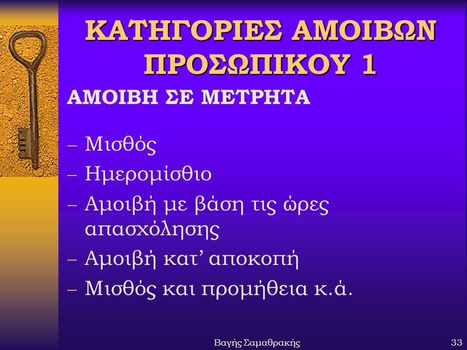 ΚΑΤΗΓΟΡΙΕΣ ΑΜΟΙΒΩΝ ΠΡΟΣΩΠΙΚΟΥ 1