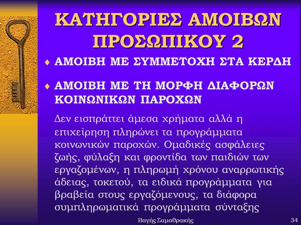 ΚΑΤΗΓΟΡΙΕΣ ΑΜΟΙΒΩΝ ΠΡΟΣΩΠΙΚΟΥ 2