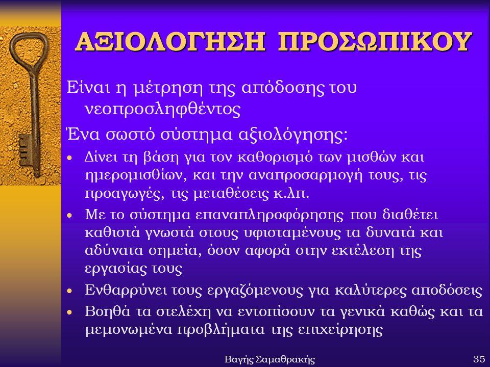 ΑΞΙΟΛΟΓΗΣΗ ΠΡΟΣΩΠΙΚΟΥ