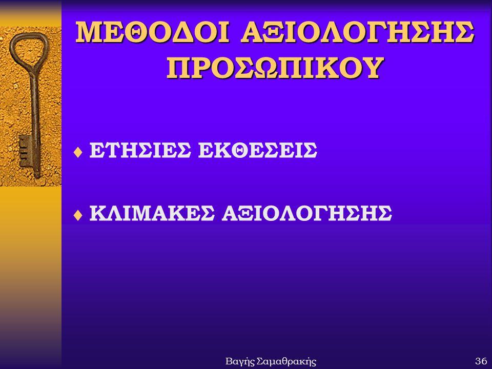 ΜΕΘΟΔΟΙ ΑΞΙΟΛΟΓΗΣΗΣ ΠΡΟΣΩΠΙΚΟΥ