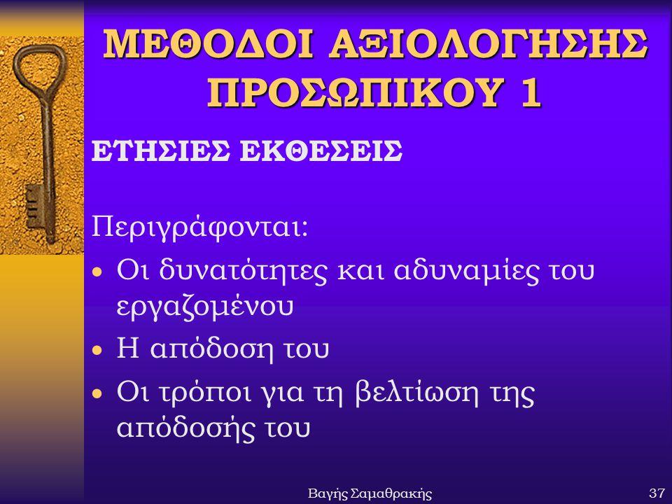 ΜΕΘΟΔΟΙ ΑΞΙΟΛΟΓΗΣΗΣ ΠΡΟΣΩΠΙΚΟΥ 1