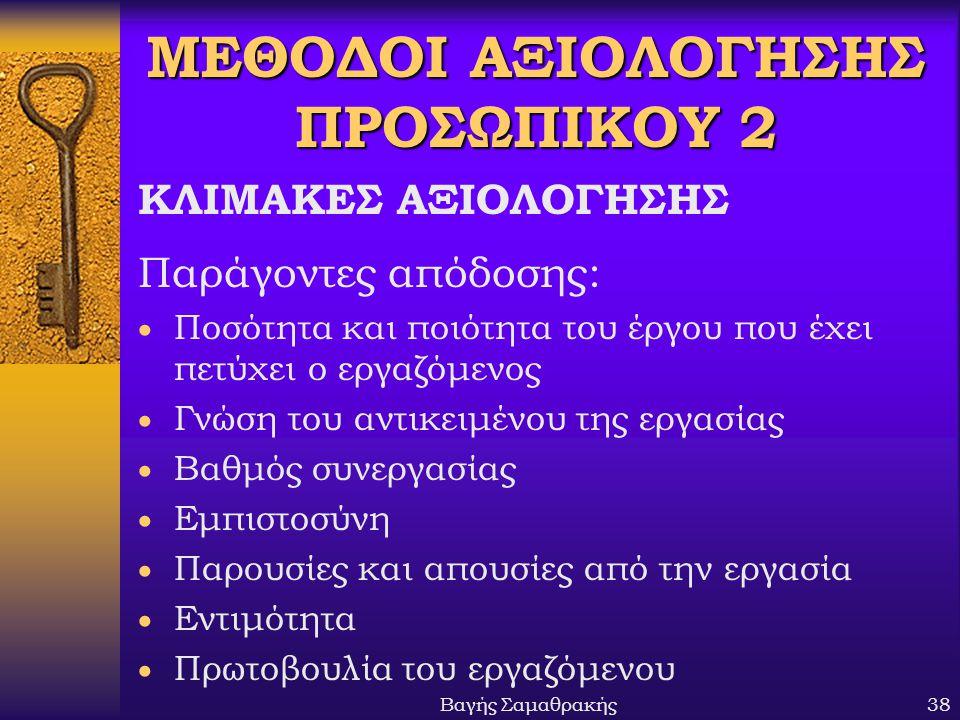 ΜΕΘΟΔΟΙ ΑΞΙΟΛΟΓΗΣΗΣ ΠΡΟΣΩΠΙΚΟΥ 2