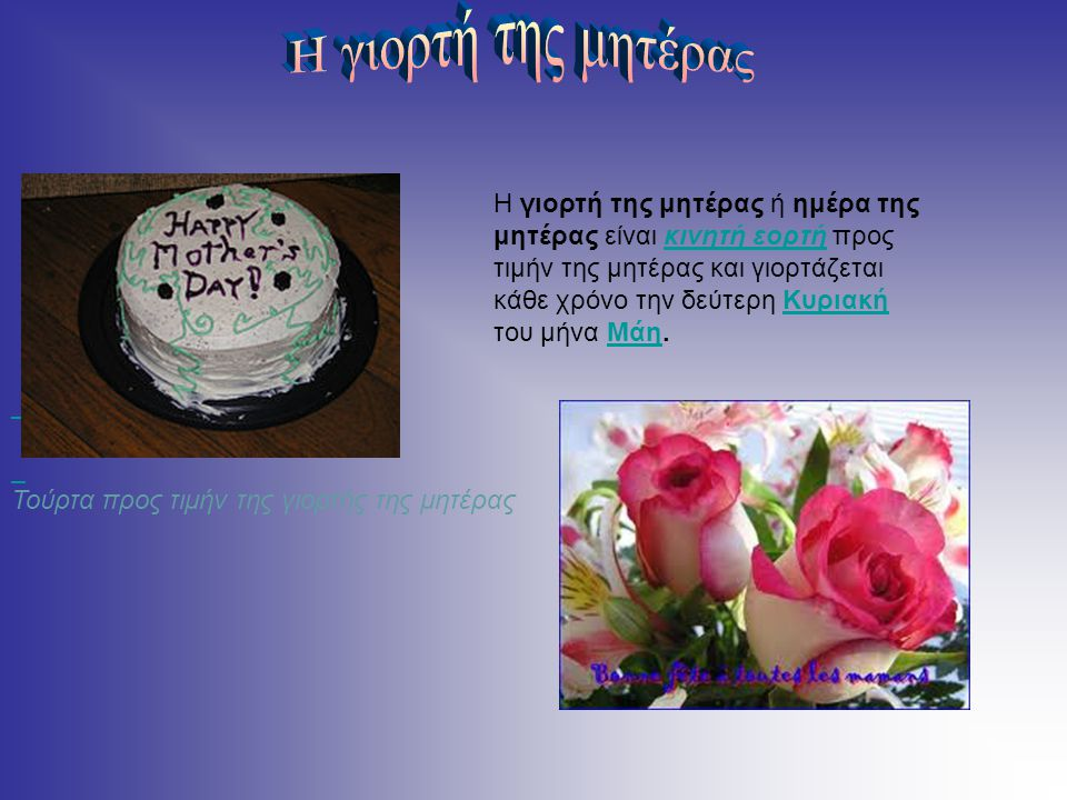 Η γιορτή της μητέρας