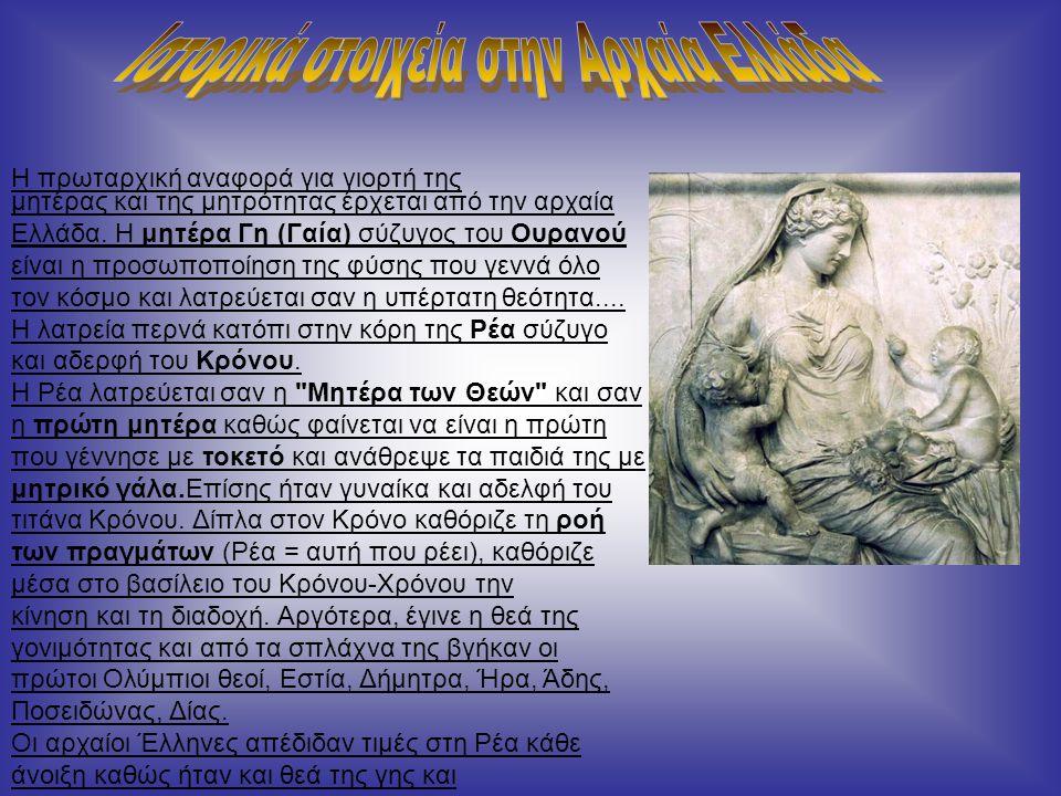 Ιστορικά στοιχεία στην Αρχαία Ελλάδα