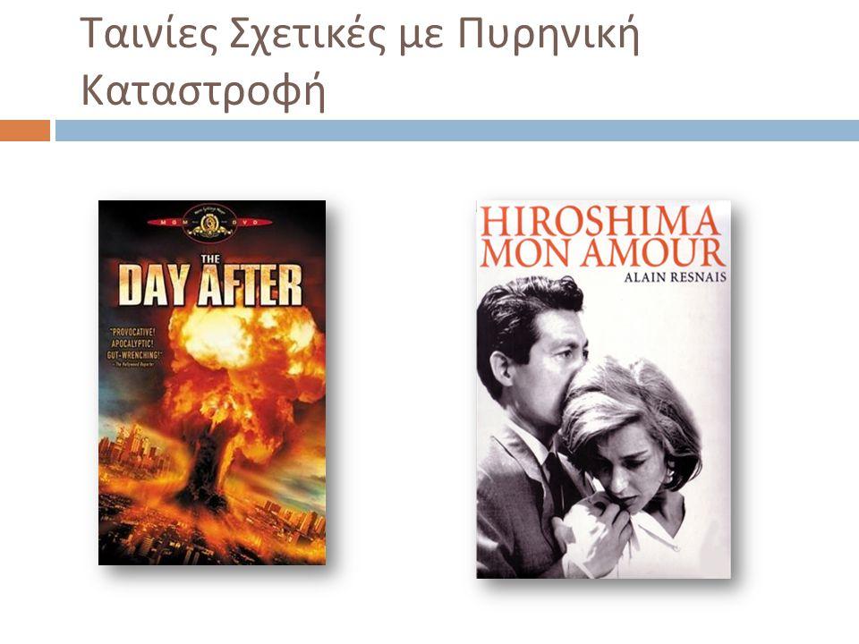 Ταινίες Σχετικές με Πυρηνική Καταστροφή