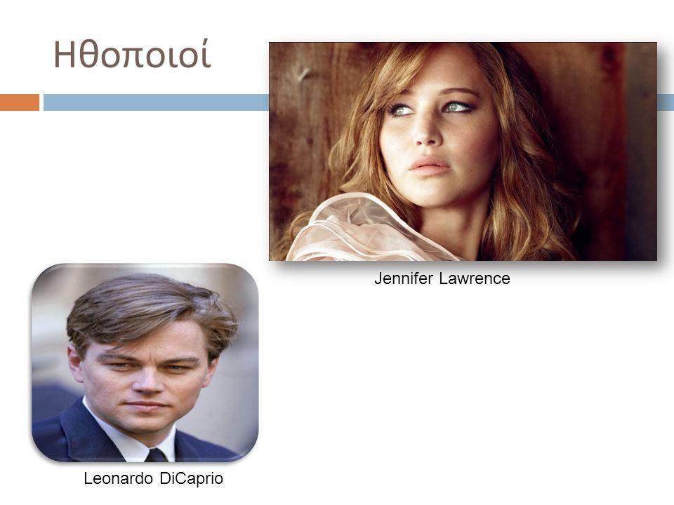 Ηθοποιοί Jennifer Lawrence Leonardo DiCaprio