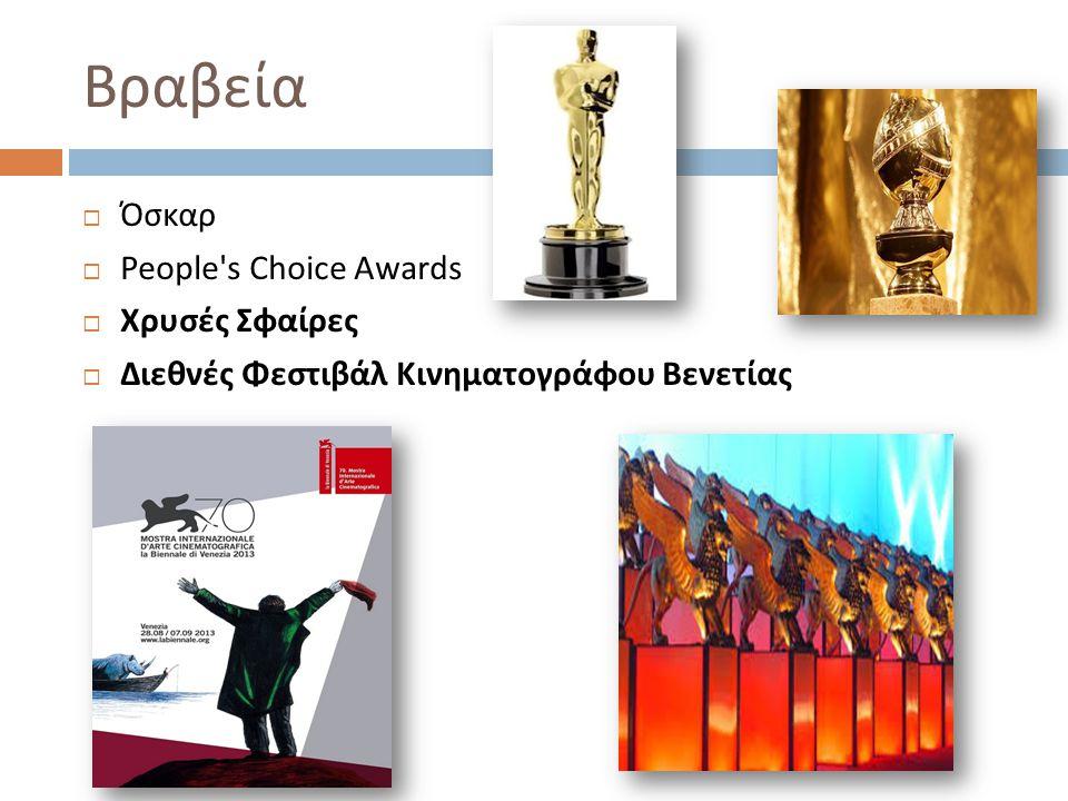 Βραβεία Όσκαρ People s Choice Awards Χρυσές Σφαίρες