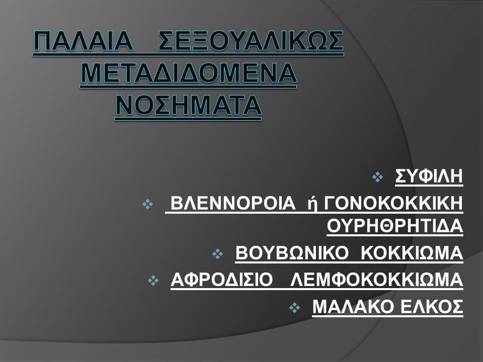 ΠΑΛΑΙΑ ΣΕΞΟΥΑΛΙΚΩΣ ΜΕΤΑΔΙΔΟΜΕΝΑ ΝΟΣΗΜΑΤΑ
