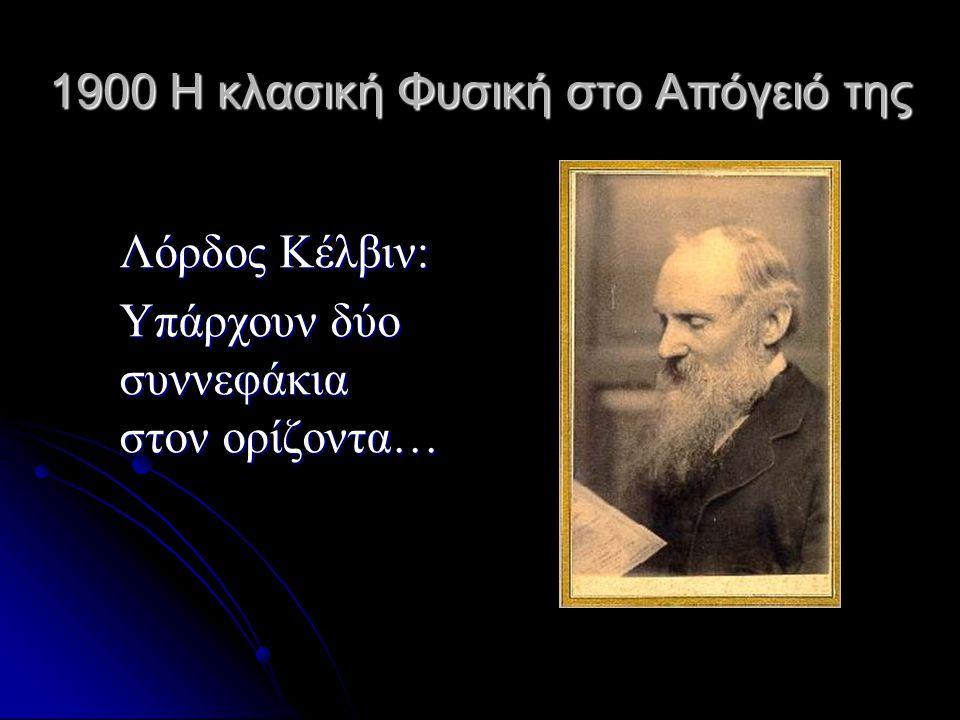 1900 Η κλασική Φυσική στο Απόγειό της