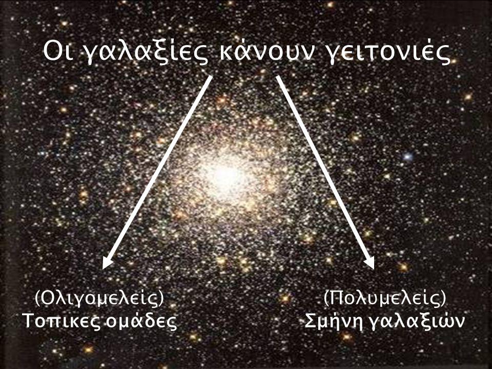 Οι γαλαξίες κάνουν γειτονιές