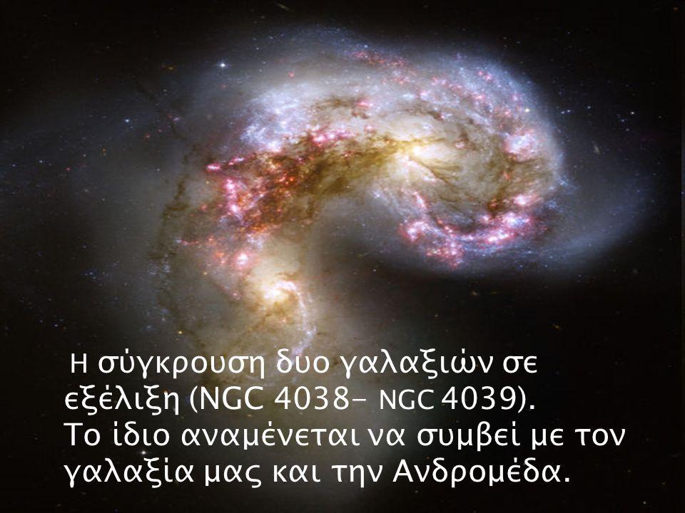 Το ίδιο αναμένεται να συμβεί με τον γαλαξία μας και την Ανδρομέδα.