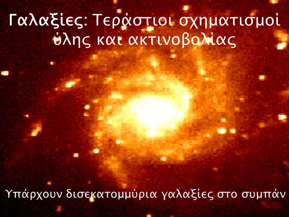 Γαλαξίες: Τεράστιοι σχηματισμοί ύλης και ακτινοβολίας